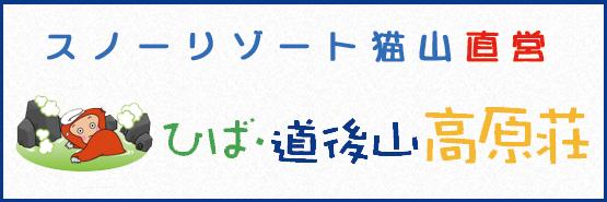 ひば・道後山高原荘