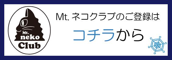 Mt.ネコクラブのご登録
