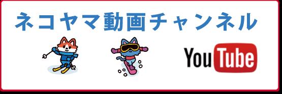 ネコヤマ動画チャンネル