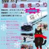 第19回猫山雪まつり