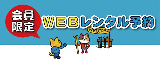 webレンタル予約