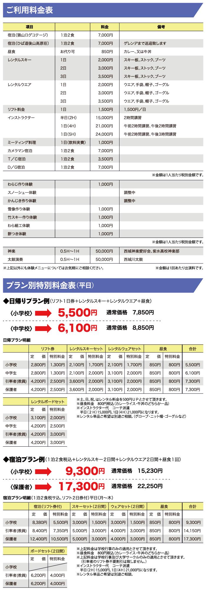 syugaku-3p